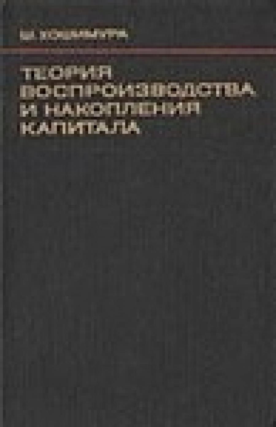 Обложка книги:  ш. хошимура - теория воспроизводства и накопления капитала