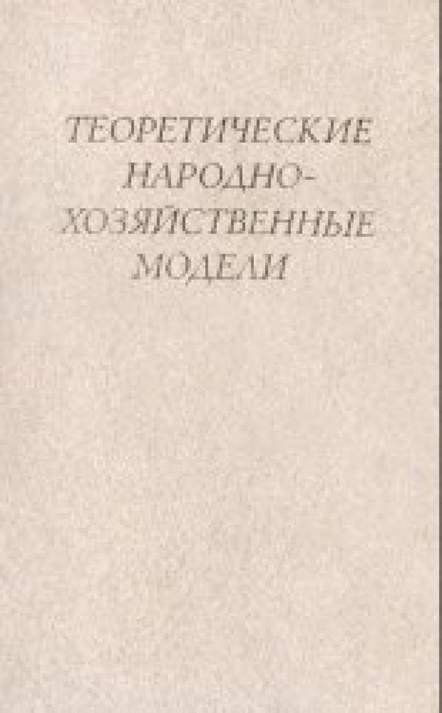 Обложка книги:  вальтух к.к. - теоретические народнохозяйственные модели
