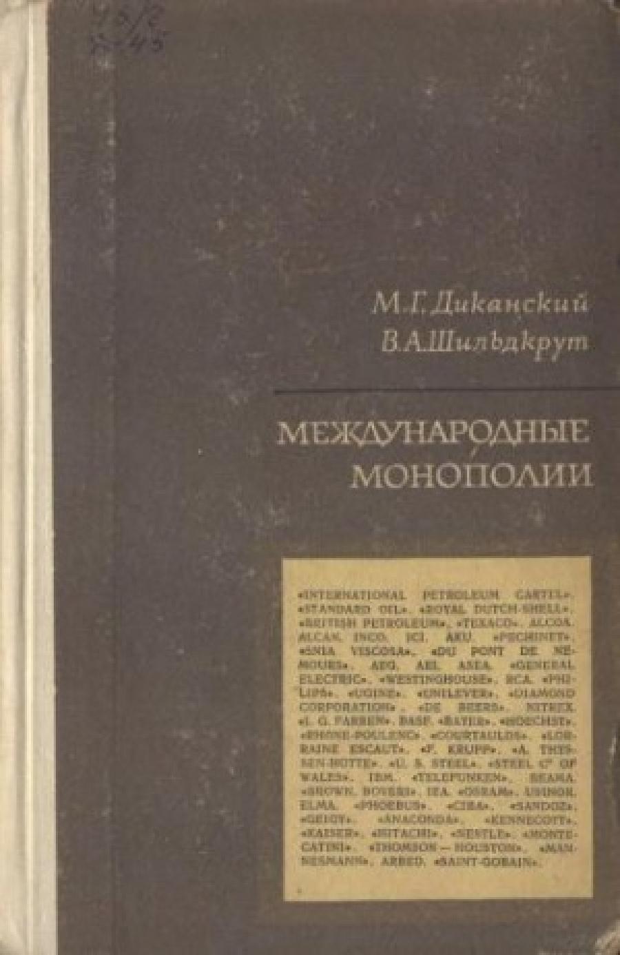 Обложка книги:  диканский м.г., шильдкрут в.а. - международные монополии. возникновение и развитие важнейших международных картелей