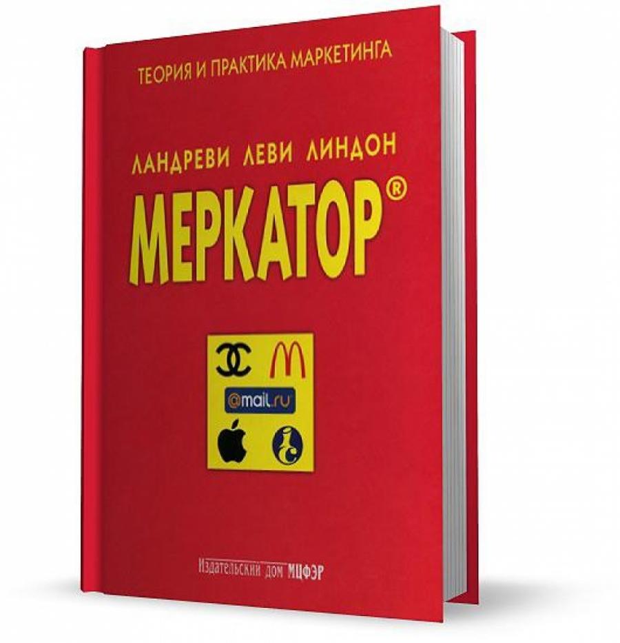 Обложка книги:  ландреви ж.,леви ж.,линдон д. - меркатор.теория и практика маркетинга в двух томах.