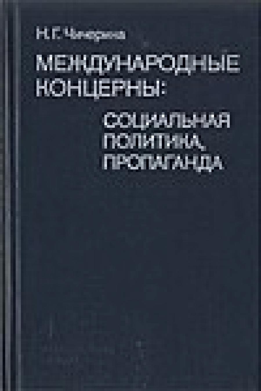 Обложка книги:  чичерина н.г. - международные концерны. социальная политика, пропаганда