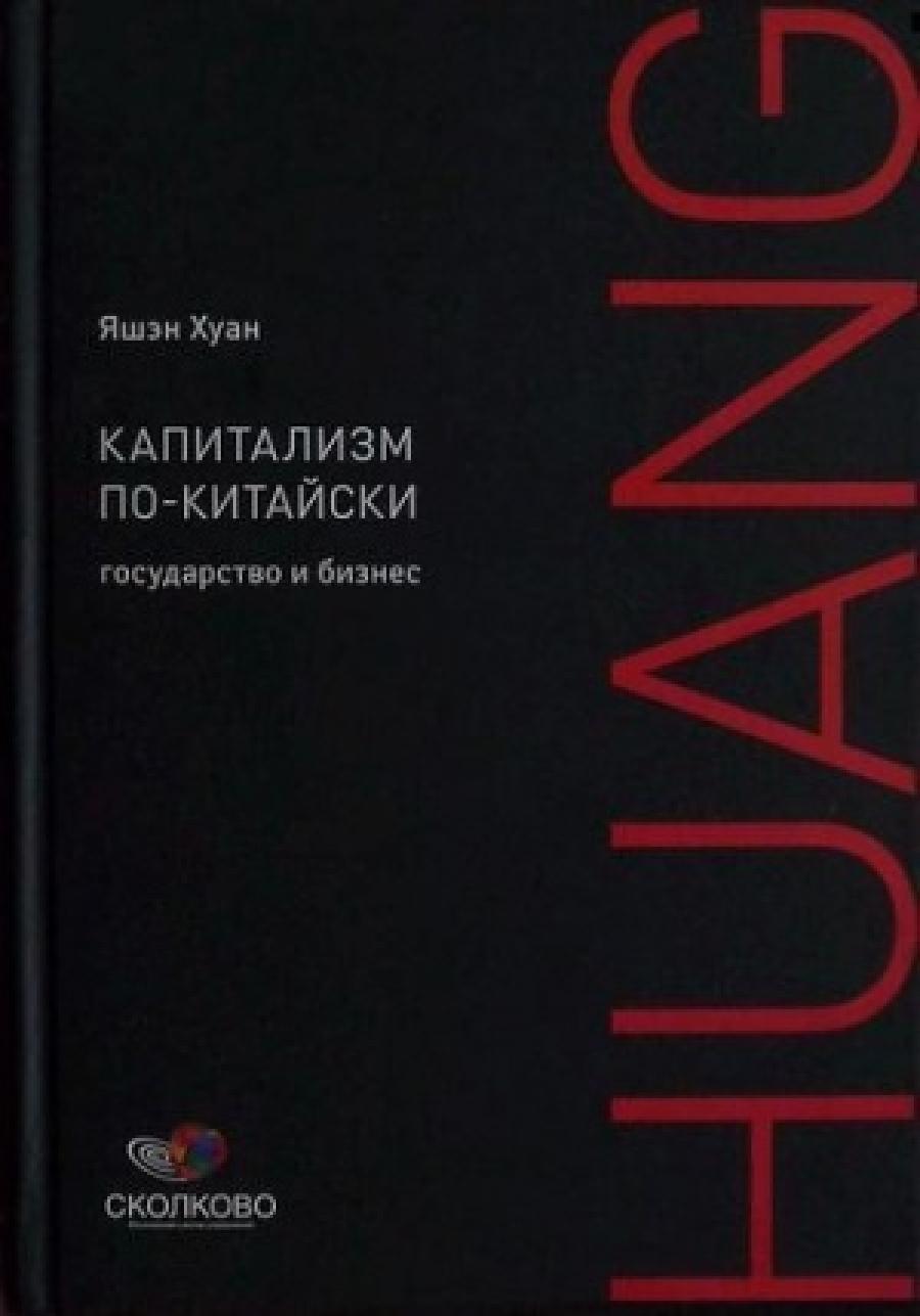 Обложка книги:  хуан яшэн - капитализм по-китайски государство и бизнес