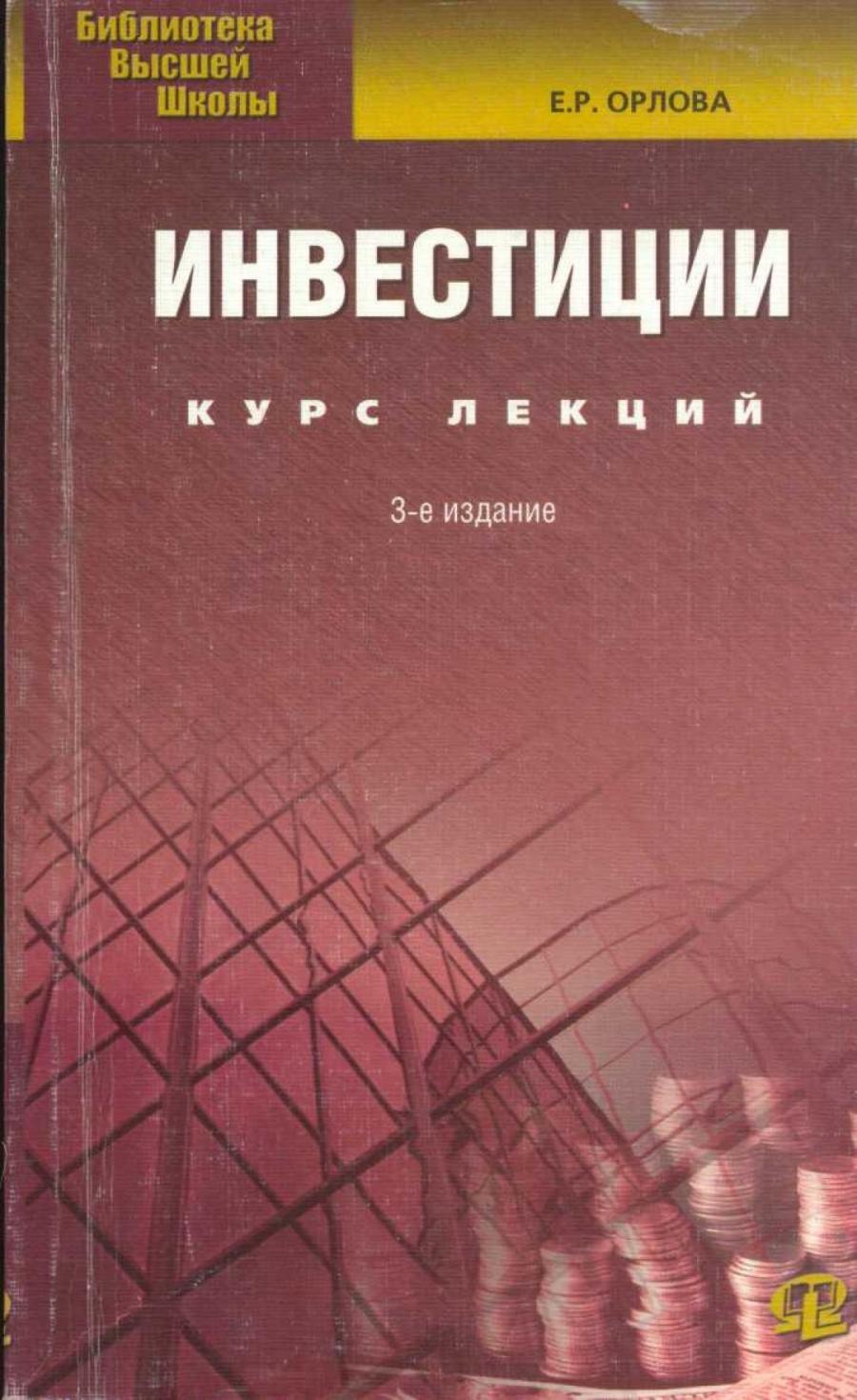 Обложка книги:  орлова е. р. - инвестиции. курс лекций.