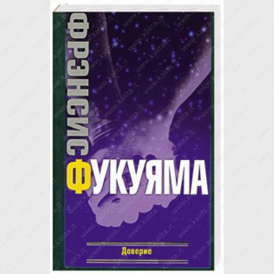 Обложка книги:  фрэнсис фукуяма - доверие. социальные добродетели и путь к процветанию