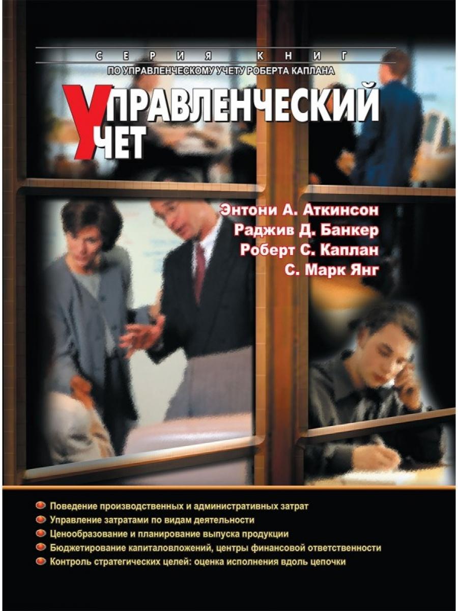 Обложка книги:  а. аткинсон, р. каплан - управленческий учет (3е издание)