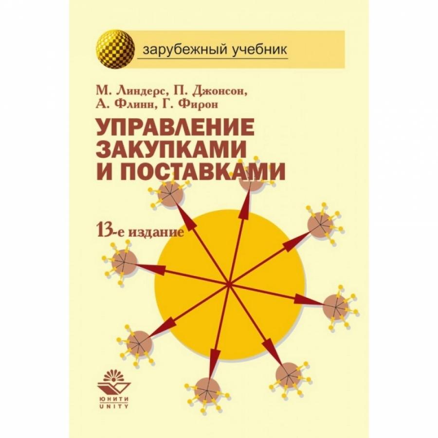 Обложка книги:  майкл линдерс фрейзер джо - управление закупками и поставками