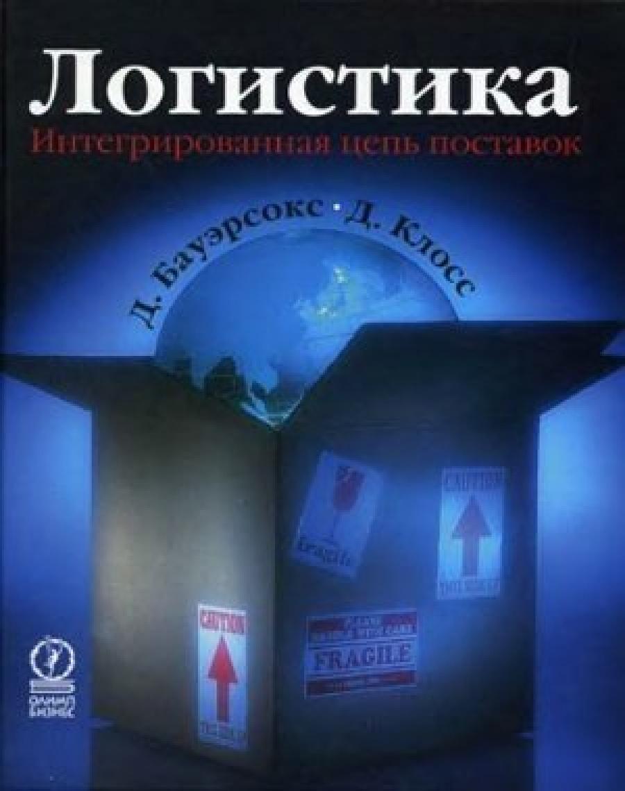 Обложка книги:  бауэрсокс доналд дж., клосс дейвид дж. - логистикаинтегрированная цепь поставок