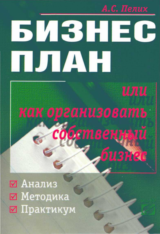 Обложка книги:  пелих а. с. - бизнес-план или как организовать собственный бизнес