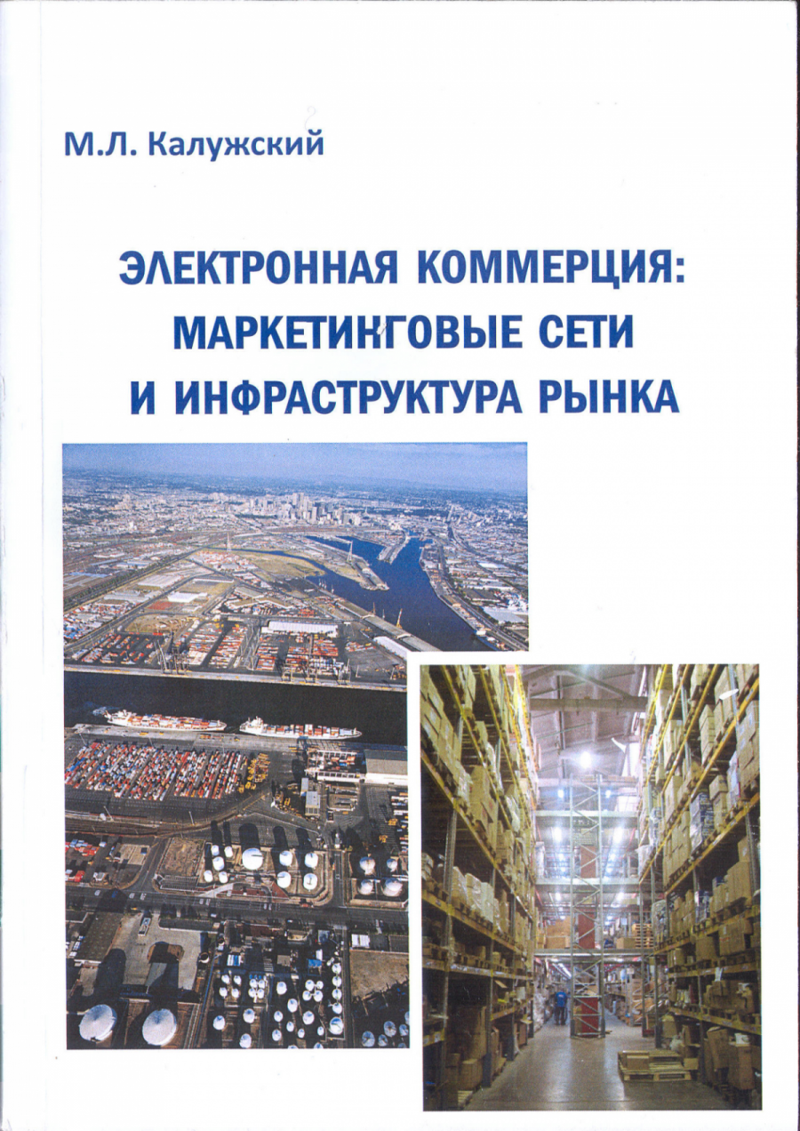Обложка книги:  калужский м.л. - электронная коммерция. маркетинговые сети и инфраструктура рынка