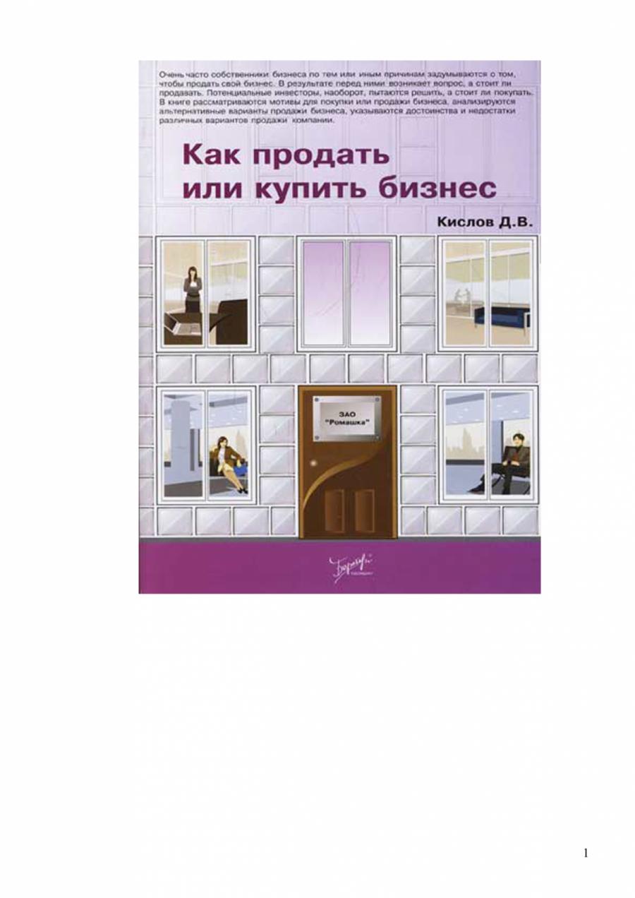 Обложка книги:  кислов д.в. - как продать или купить бизнес