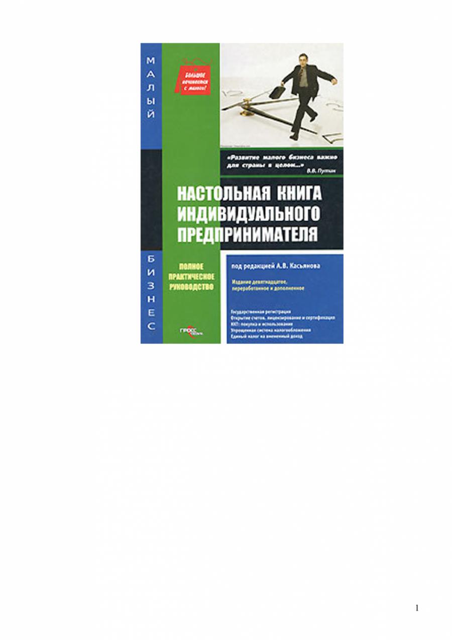 Обложка книги:  а. в. касьянов - малый бизнес.настольная книга индивидуального предпринимателя