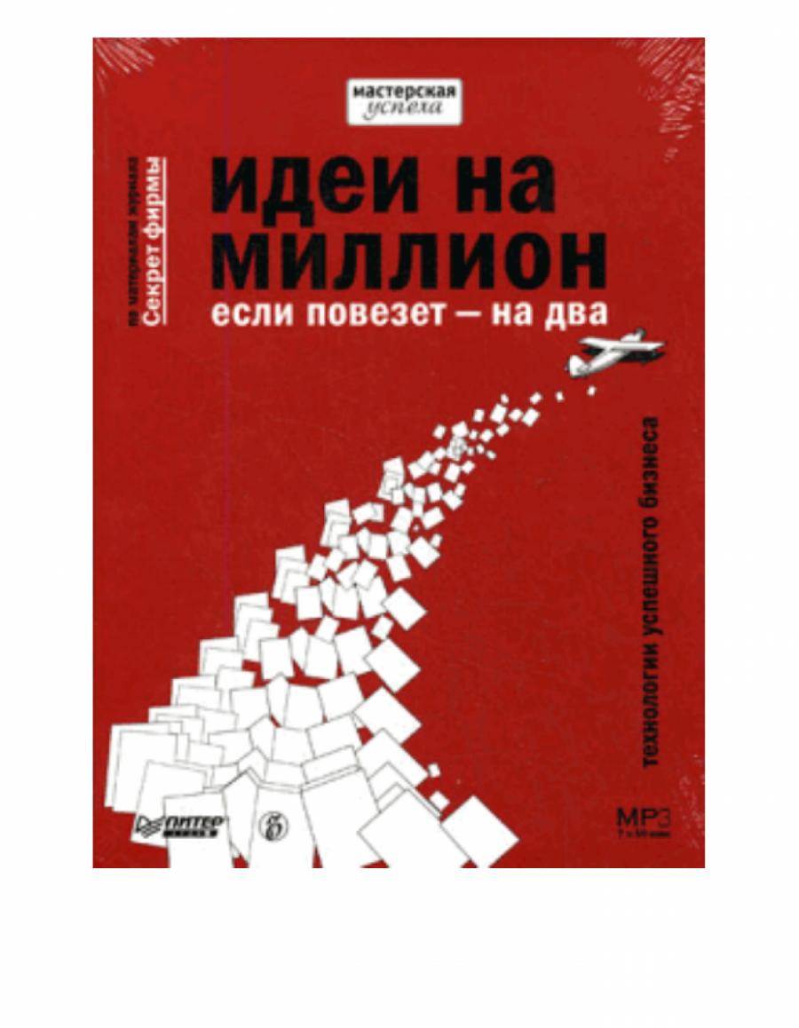 Обложка книги:  константин бочарский - идеи на миллион, если повезет — на два.