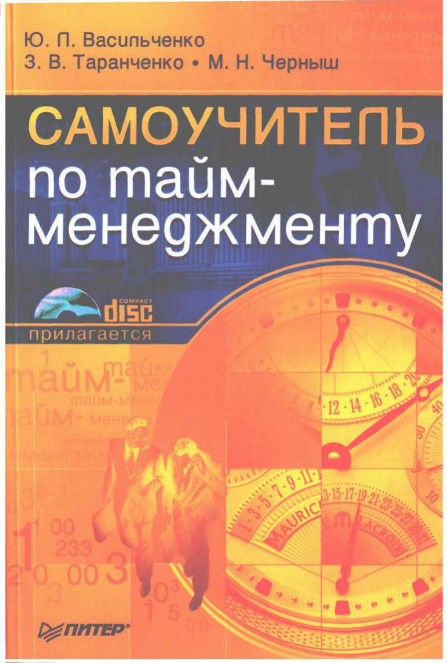Обложка книги:  ю. п. васильченко, з. в. таранченко, м. н. черныш - самоучитель по тайм-менеджменту
