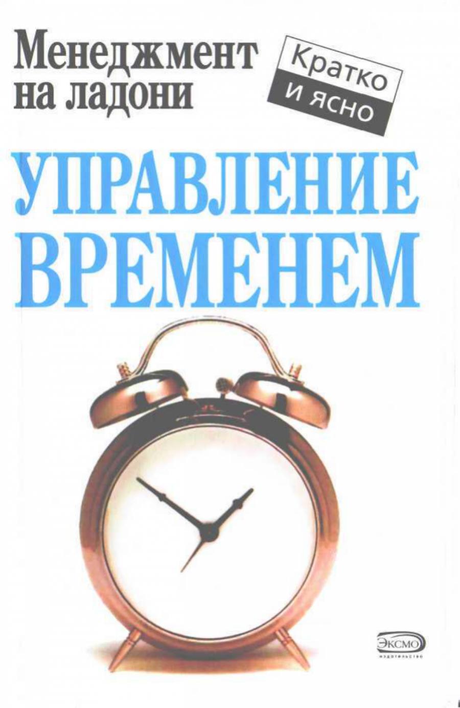 Обложка книги:  кейт кинан - менеджмент на ладони.управление временем