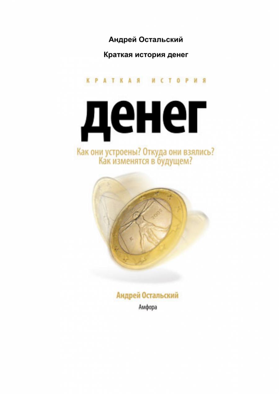Обложка книги:  остальский а.в. - краткая история денег.