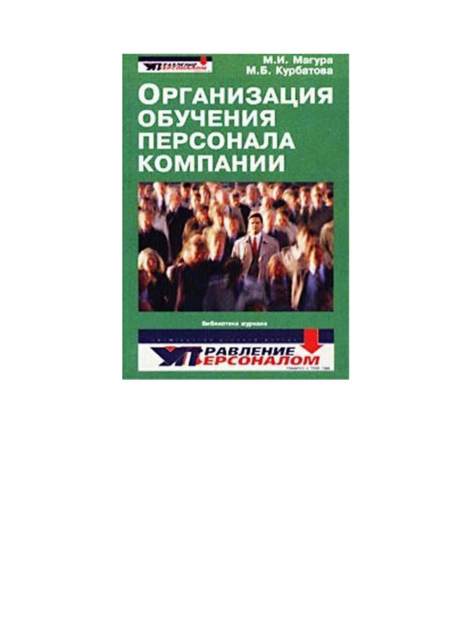 Обложка книги:  м. и. магура, м. б. курбатова - организация обучения персонала компании