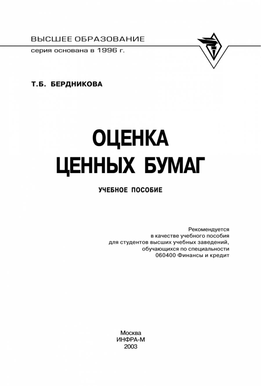 Обложка книги:  бердникова т. б. - оценка ценных бумаг