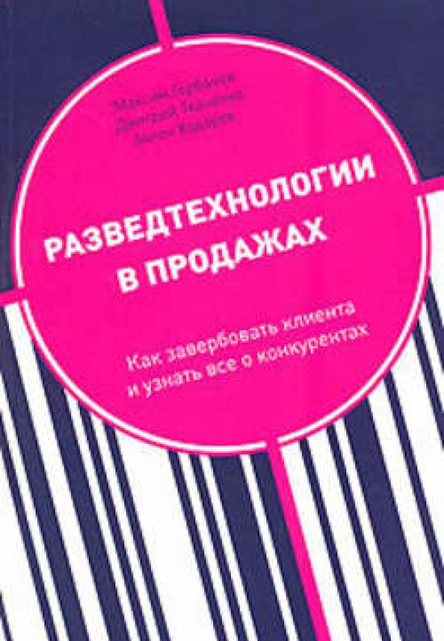 Обложка книги:  д. ткаченко, а. ходарев, м. горбачев - разведтехнологии в продажах