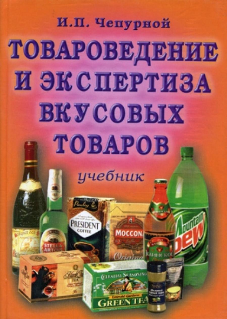 Обложка книги:  чепурной и.п. - товароведение и экспертиза вкусовых товаров
