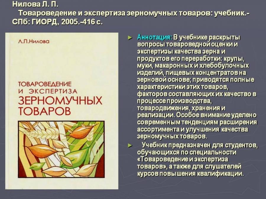 Обложка книги:  нилова л.п. - товароведение и экспертиза зерномучных товаров