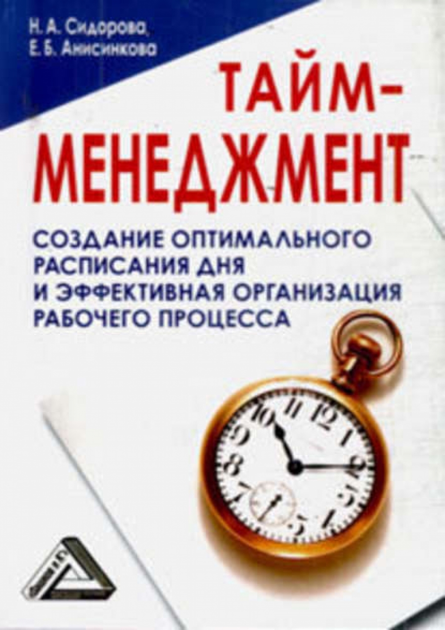 Сидорова Н.А., Анисинкова Е.Б. - Тайм-менеджмент.