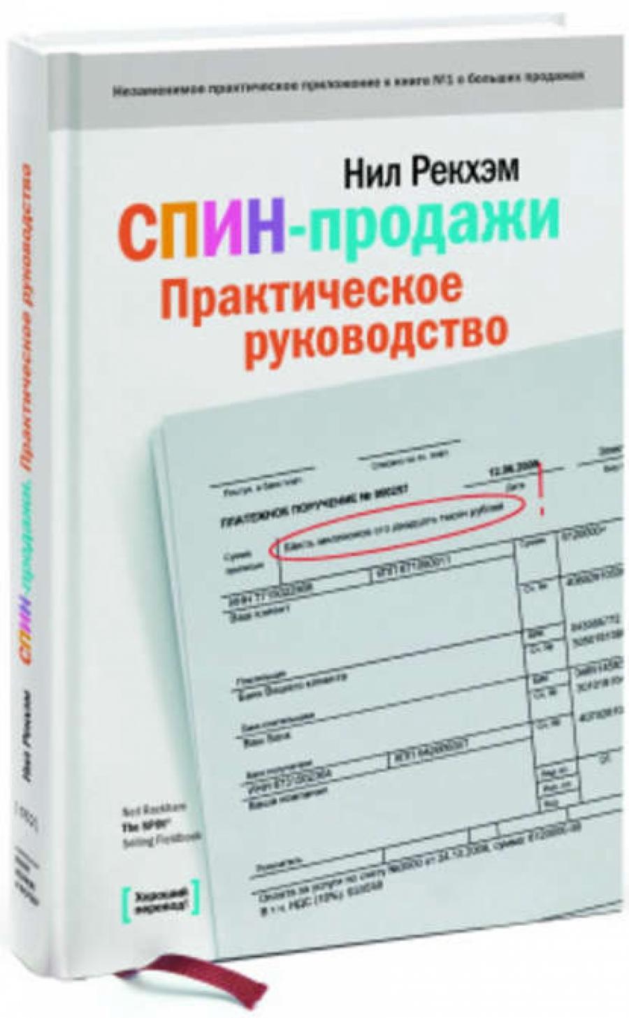 Рэкхем Н. - Продажи по методу СПИН