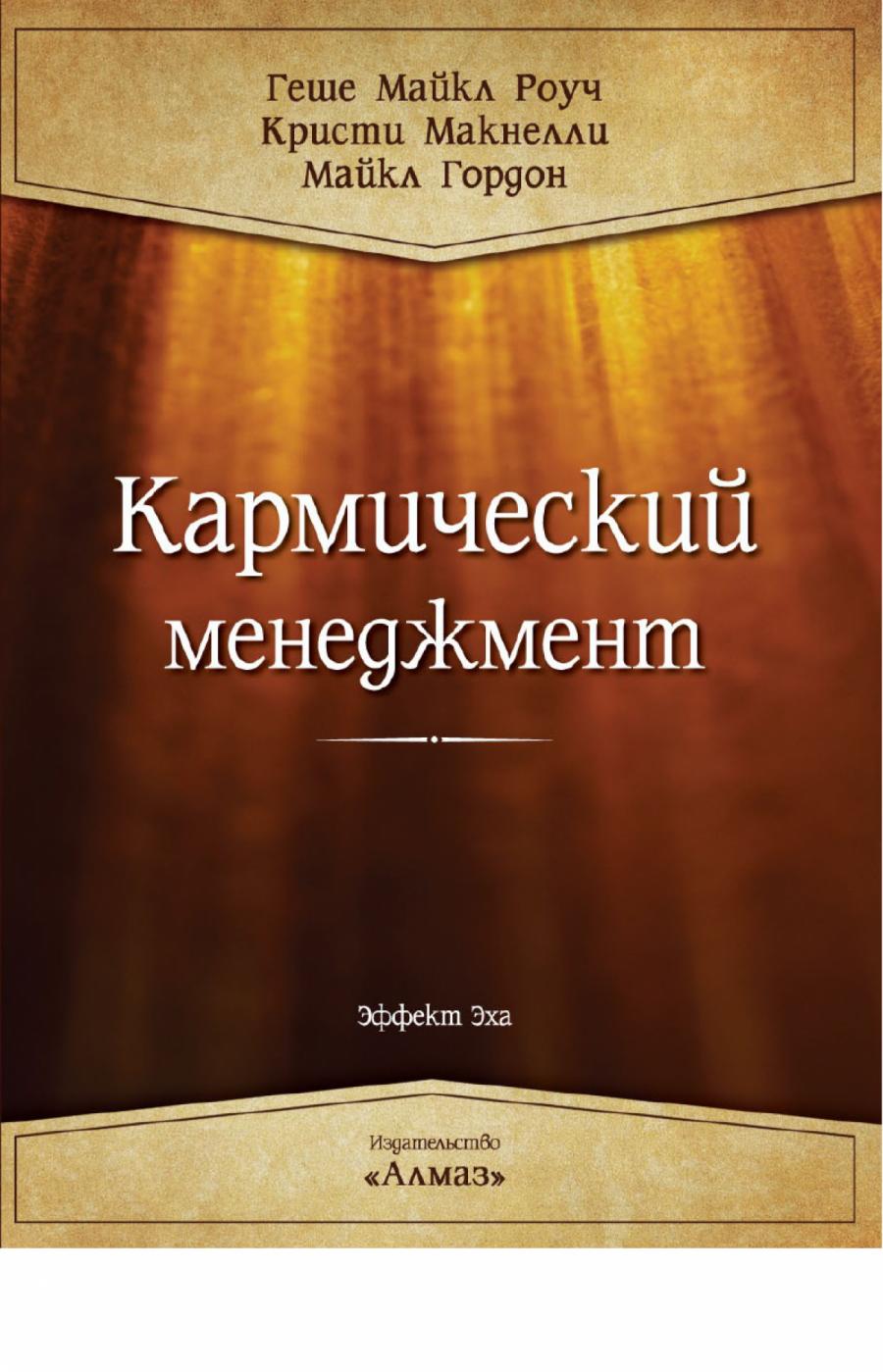 Обложка книги:  роуч м. - кармический менеджмент