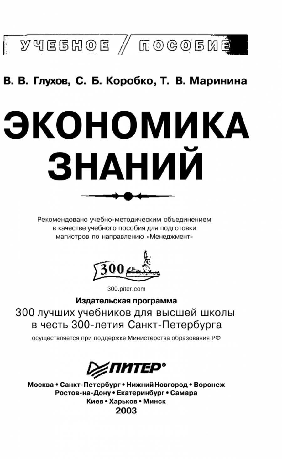 Обложка книги:  в.в. глухов, с.б. коробко, т.в. маринина - экономика знаний