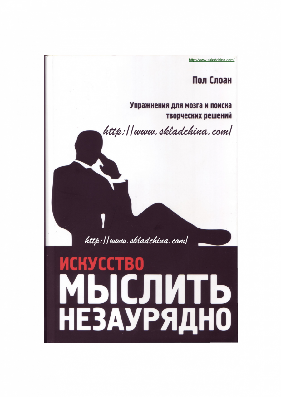Обложка книги:  пол слоан - искусство мыслить незаурядно