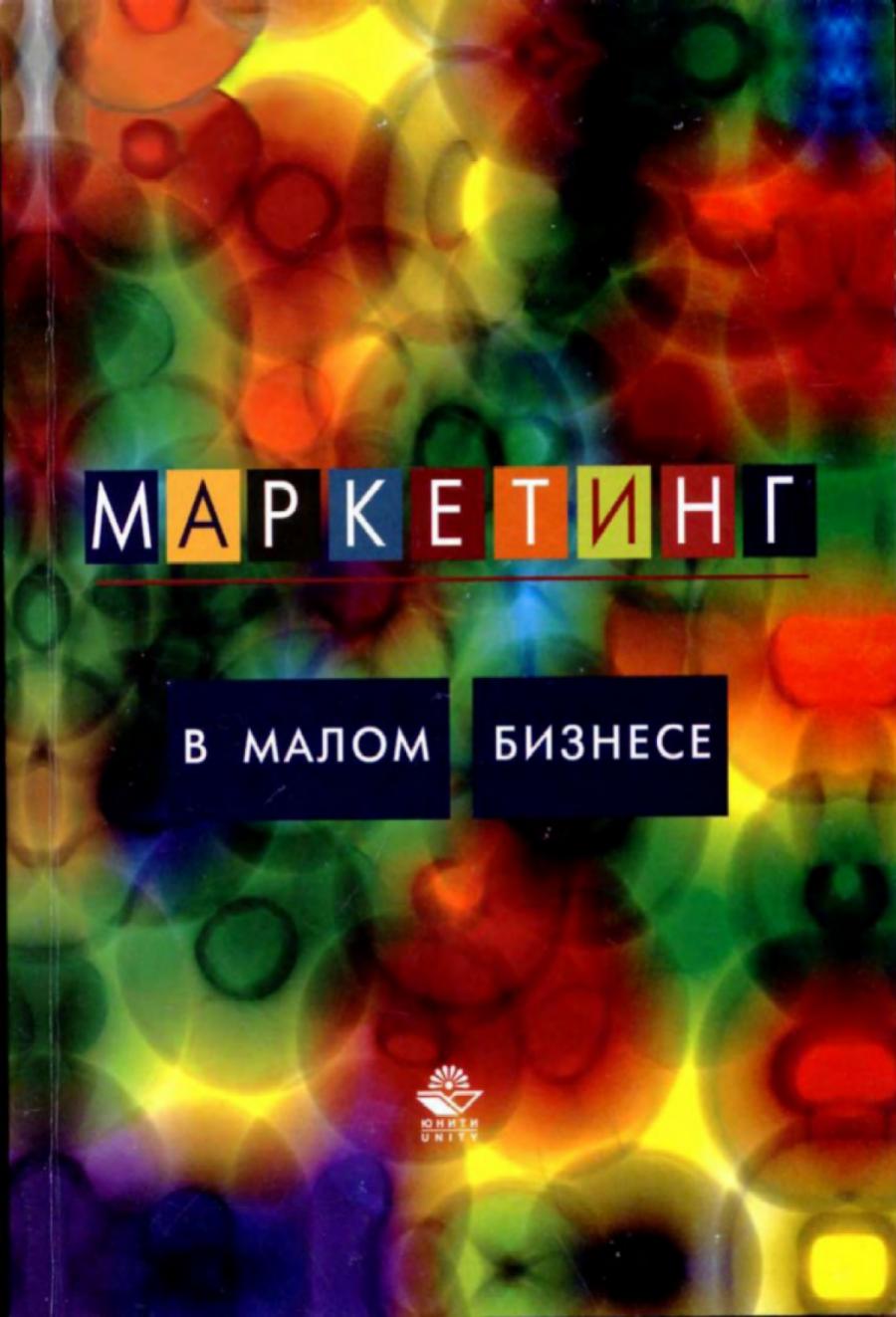 Обложка книги:  и.м. синяева, с.в. земляк, в.в. синяев - маркетинг в малом бизнесе