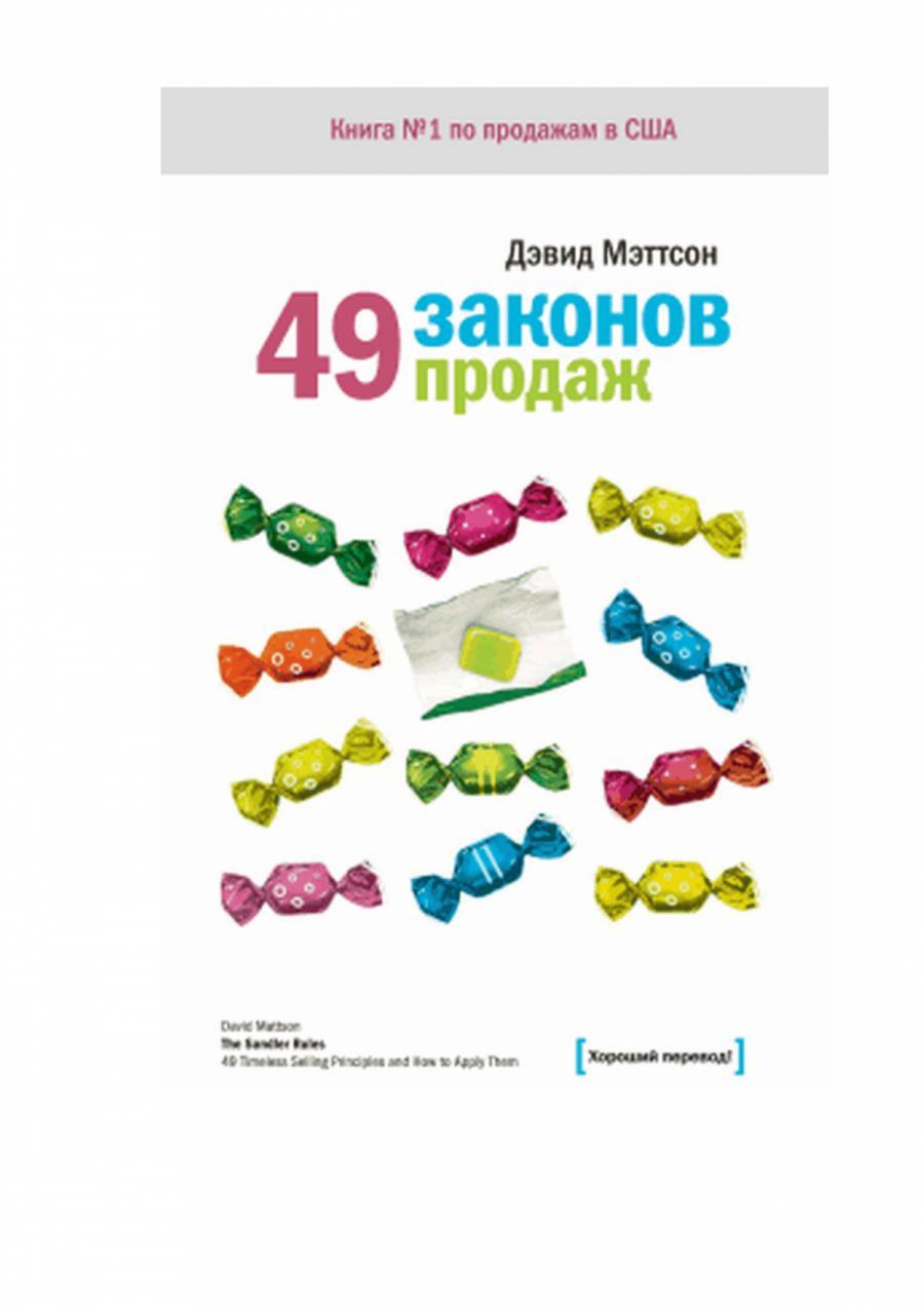 Обложка книги:  дэвид мэтсон - 49 законов продаж