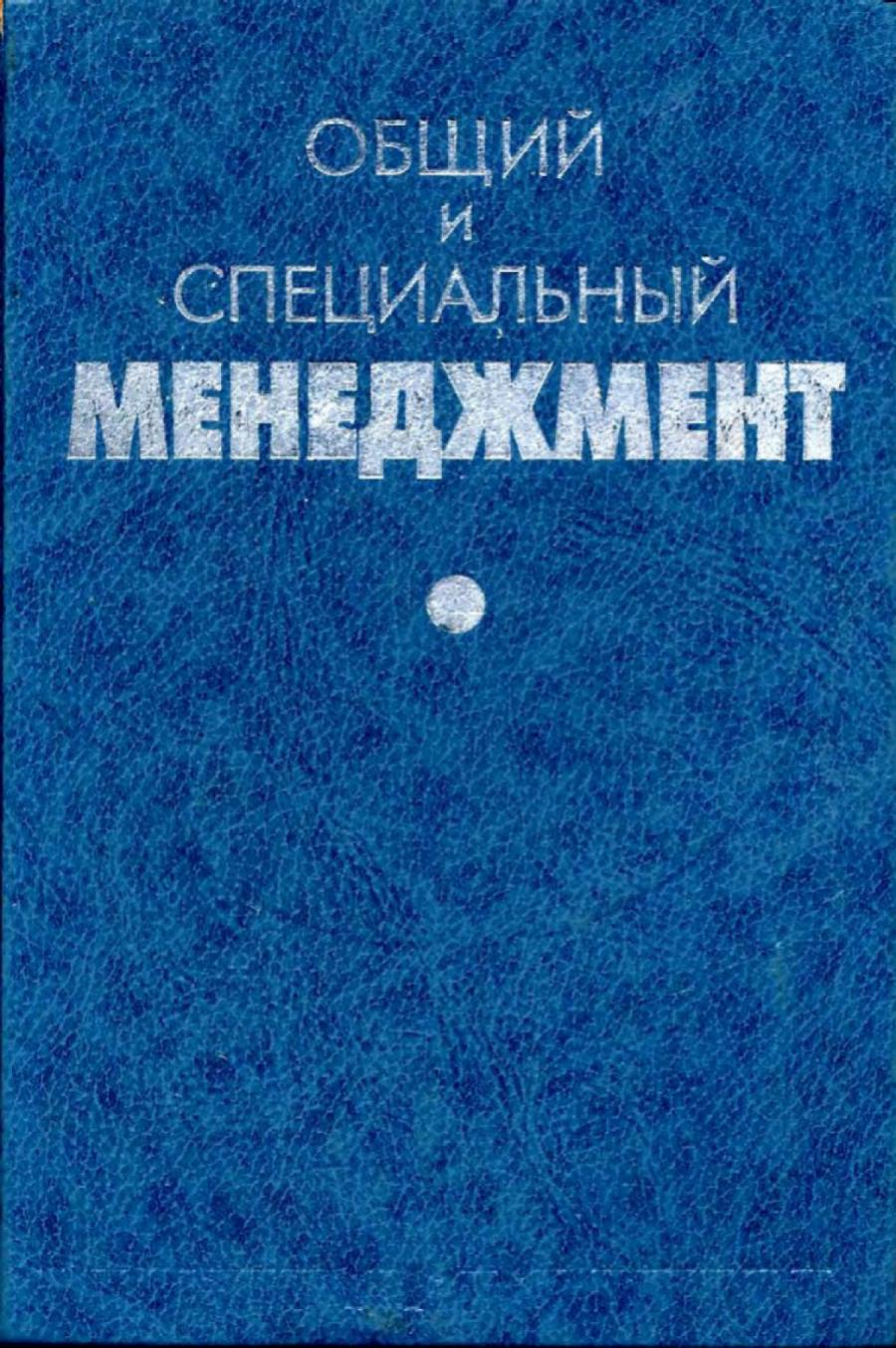 Обложка книги:  гапоненко а.л., панкрухина а.п. - общий и специальный менеджмент
