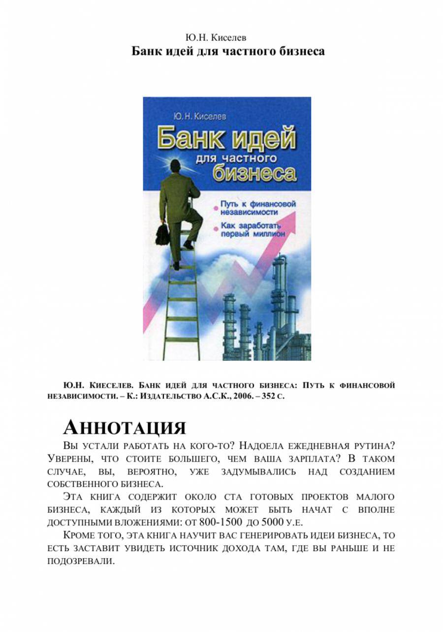 Обложка книги:  ю. н. киселев - банк идей для частного бизнеса
