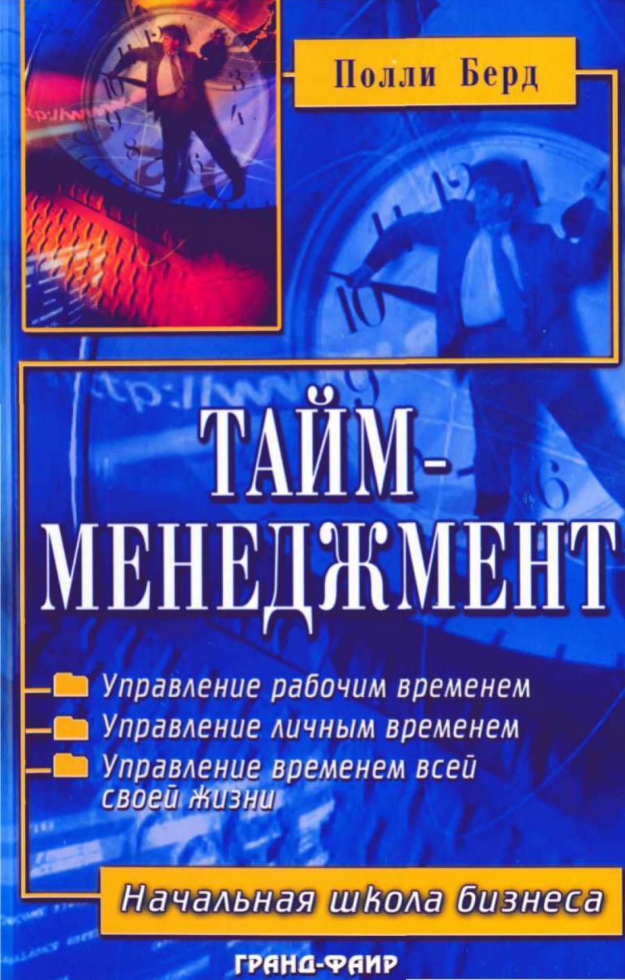 Обложка книги:  полли берд - тайм-менеджмент планирование и контроль времени