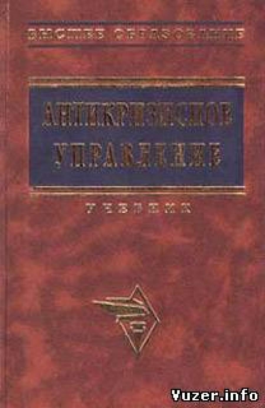 Обложка книги:  коротков э.м. - антикризисное управление.