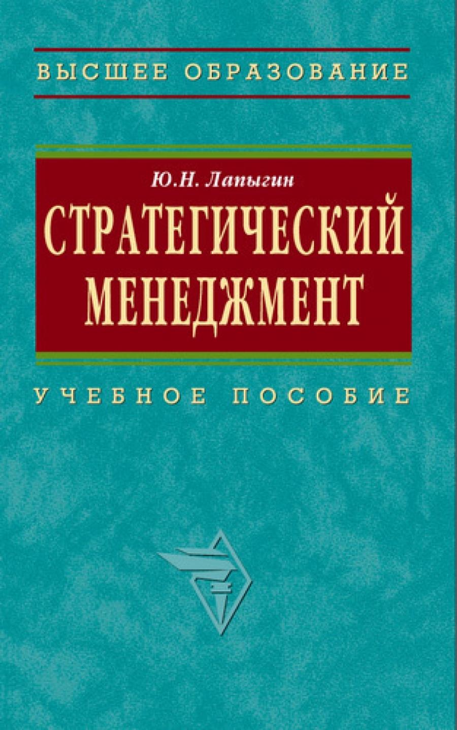 Обложка книги:  лапыгин ю.н. - стратегический менеджмент. учебное пособие.