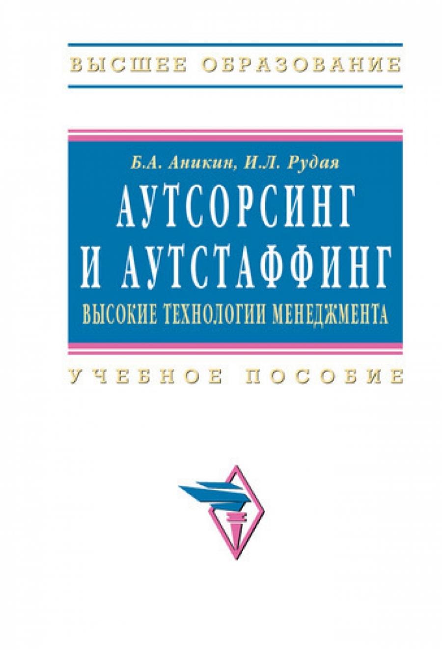 Обложка книги:  аникин б.а., рудая и.л. - аутсорсинг и аутстаффинг. высокие технологии менеджмента.