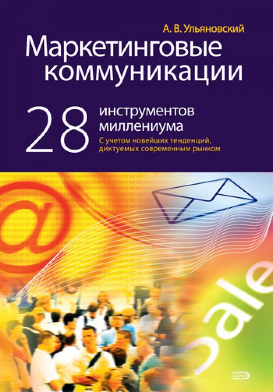 Обложка книги:  андрей ульяновский - маркетинговые коммуникации 28 инструментов миллениума.