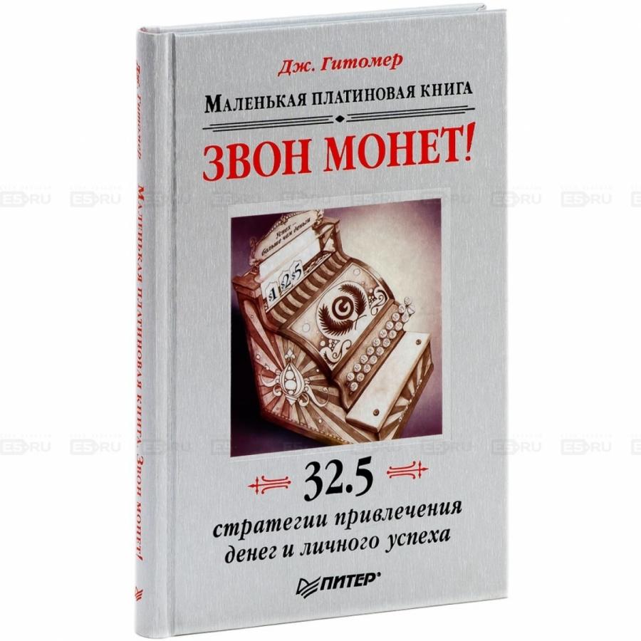 Обложка книги:  джеффри гитомер - звон монет! маленькая платиновая книга 32,5 стратегии привлечения денег и личного успеха