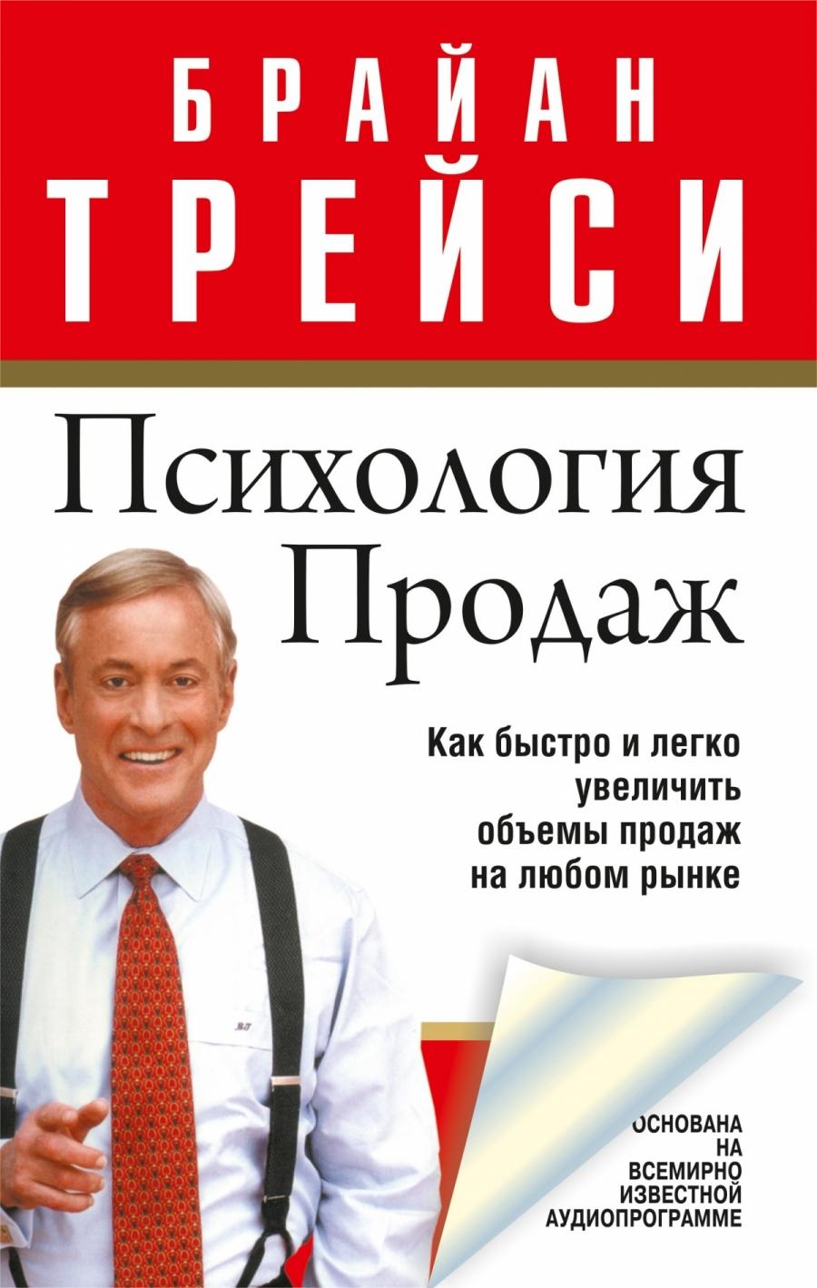 Обложка книги:  брайан трейси - как нанять и удержать хороших сотрудников. 21 эффетивный способ подбора персонала