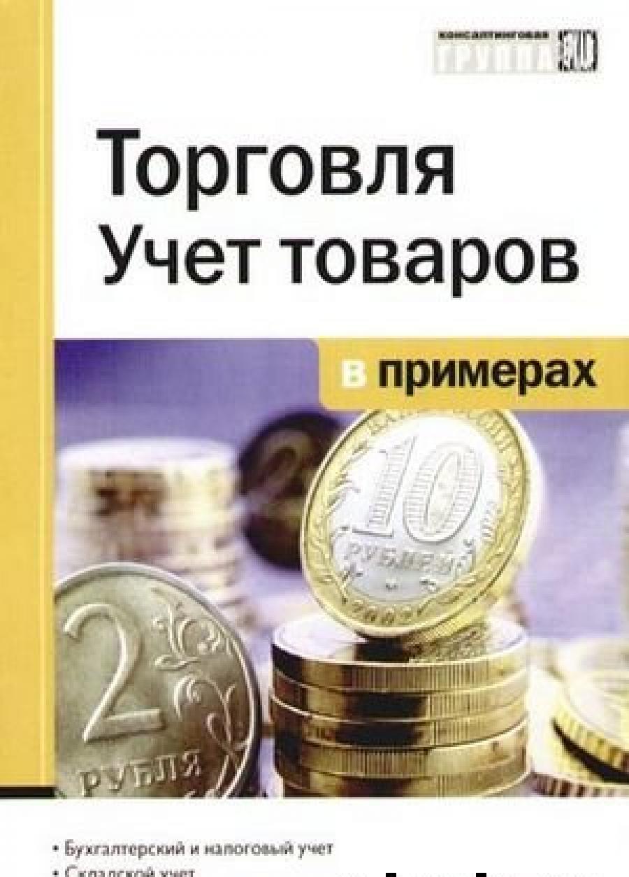 Обложка книги:  петрова е.к., комиссарова и.п., гришин а.и. - торговля. учет товаров в примерах