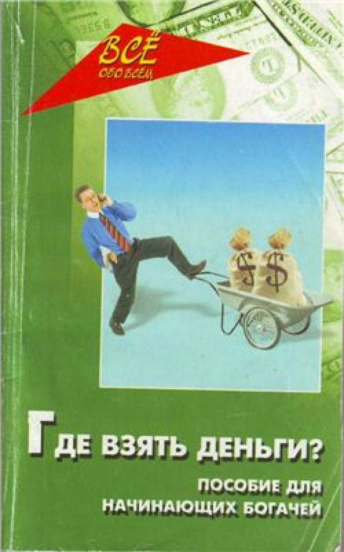 Обложка книги:  чумичкин д.в., букреев а.б. - где взять деньги пособие для начинающих богачей.