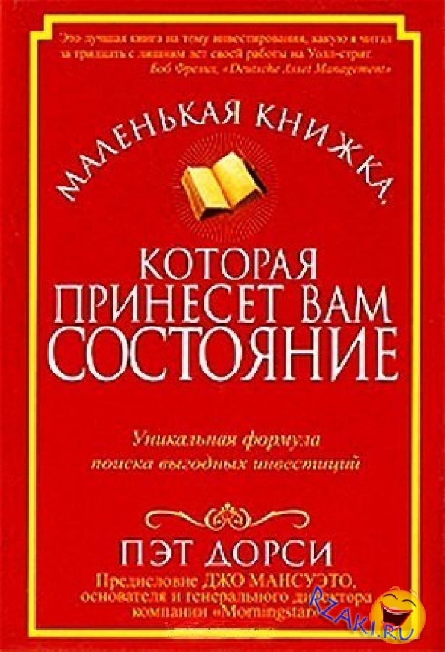 Обложка книги:  пэт дорси - маленькая книжка, которая принесет вам состояние