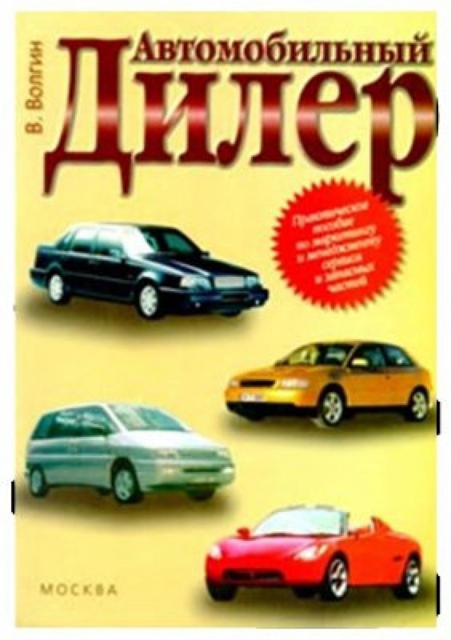 Обложка книги:  волгин в.в. - автомобильный дилер практическое пособие по маркетингу и менеджменту