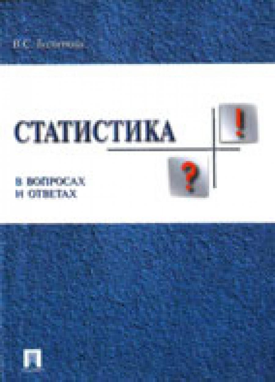 Обложка книги:  балинова b. c. - статистика в вопросах и ответах
