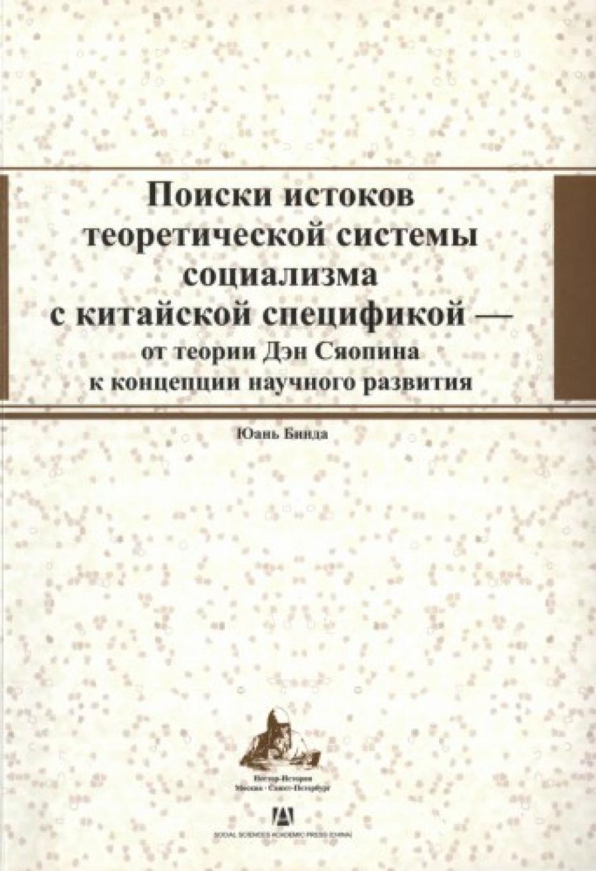 Обложка книги:  бинда юань - поиски истоков теоретической системы социализма с китайской спецификой. от теории дэн сяопина к концепции научного развития