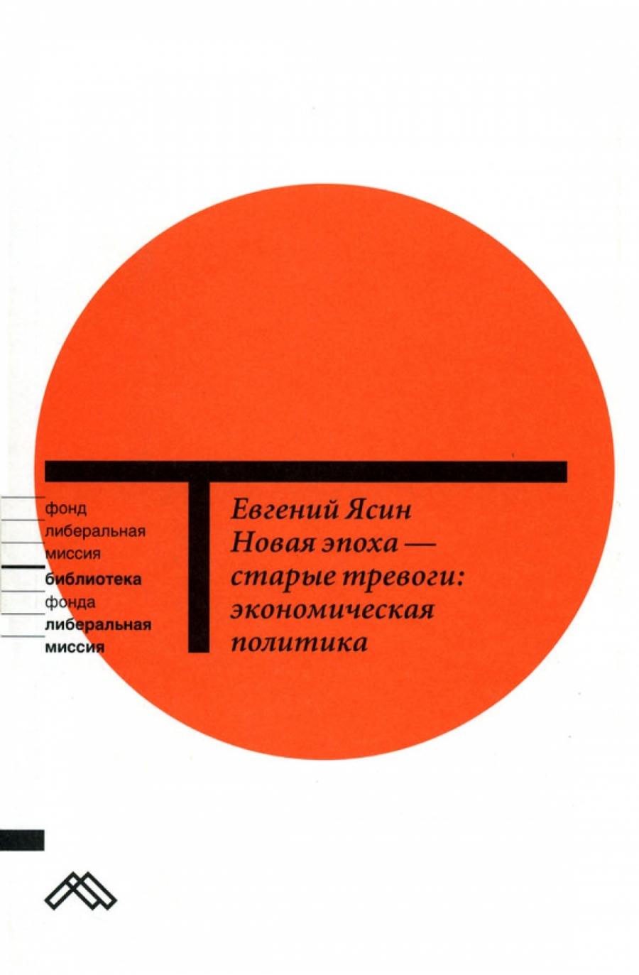 Обложка книги:  ясин е.г. - новая эпоха - старые тревоги. экономическая политика