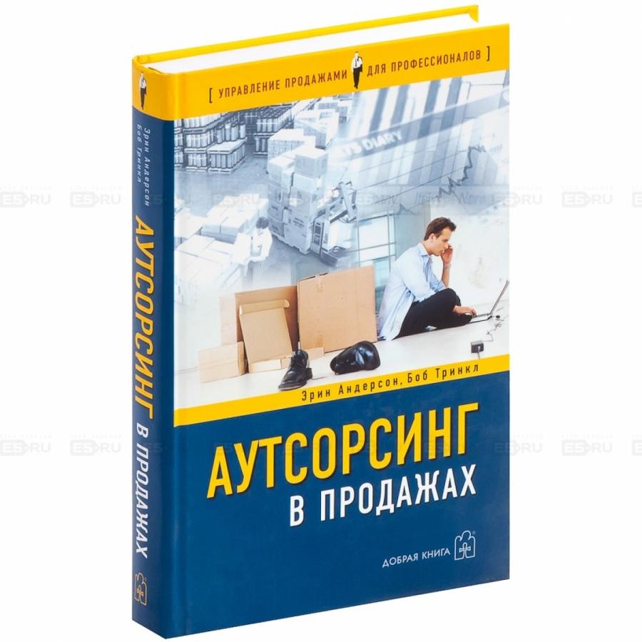 Обложка книги:  эрин андерсон, боб тринкл - аутсорсинг в продажах