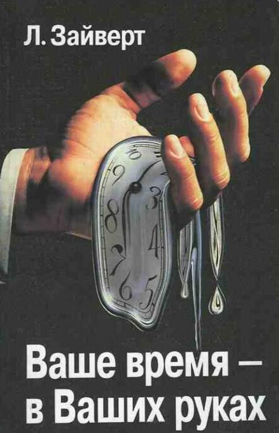 Обложка книги:  лотар зайверт - ваше время - в ваших руках