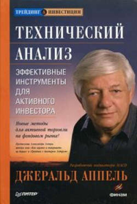 Обложка книги:  джеральд аппель - технический анализ